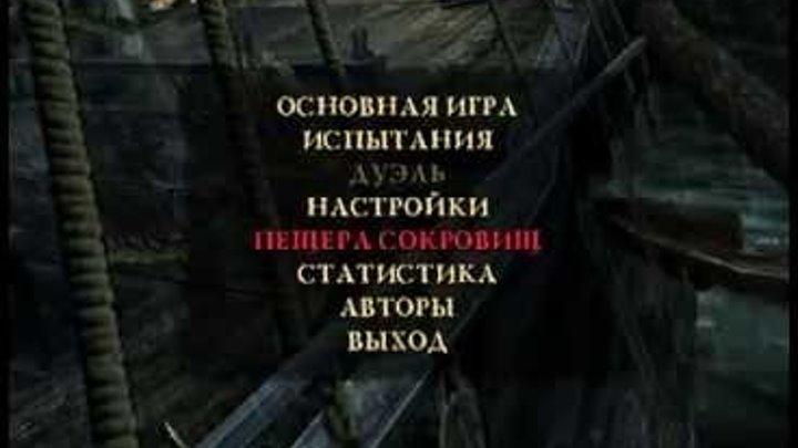 {ПРОСТО ТАК} Пираты Карибского моря: На краю света [RUS]
