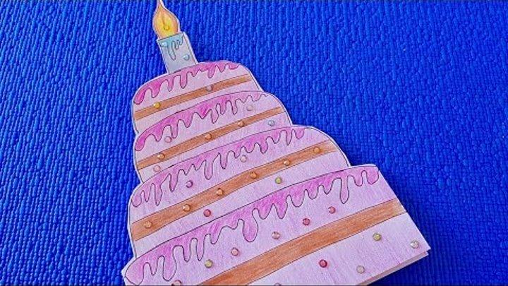"""DIY: Как сделать красивую открытку """"Торт""""своими руками на День Рождения."""