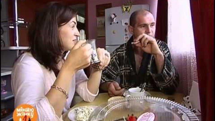 Міняю жінку 4 за 25.10.2011 (4 сезон 9 серія) | 1+1