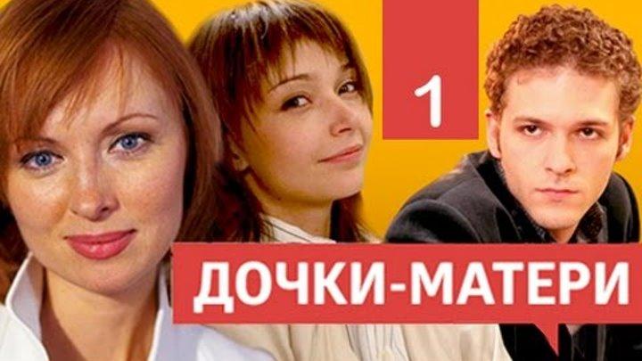Сериал Дочки Матери 1 серия смотреть онлайн
