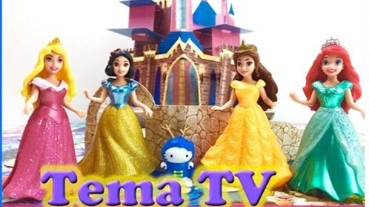 Диснеевские принцессы и ВОЛШЕБНЫЙ ЗАМОК Disney Princess Magical Castle Game Kinder Surprise