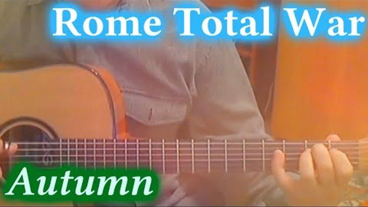 Rome Total War - Autumn. Музыка из Игры на Гитаре (Кавер)