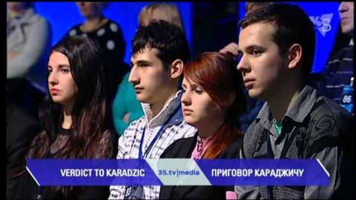 ПРИГОВОР КАРАДЖИЧУ. 3stv|media (25.03.2016)