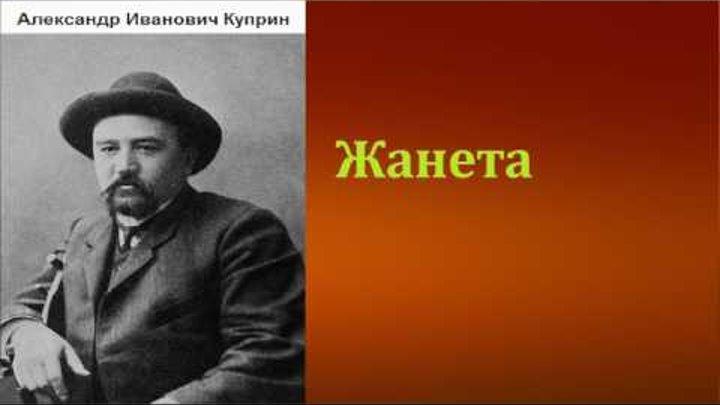 Александр Иванович Куприн. Жанета. аудиокнига.