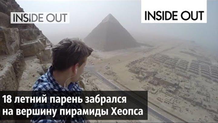 Боги Египта не одобрили бы поступок этого парня. Древний Египет Пирамиды Хеопса Гизы Чудеса Света