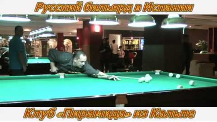 CLUB PIRAMIDA DE BILLAR CALPE.Русский бильярд в Испании