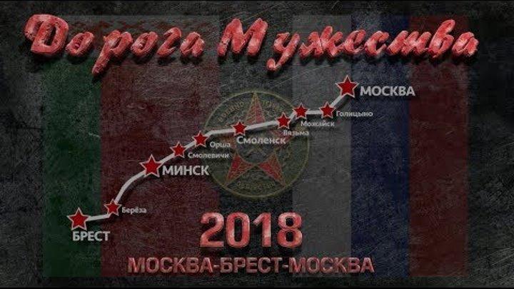 Дорога Мужества 2018 Москва-Брест-Москва