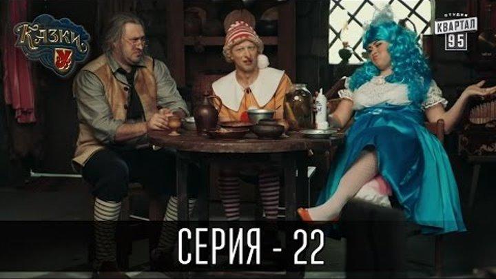Премьера! Сказки У Новый сезон 2016 - 22 серия | Молодежная комедия