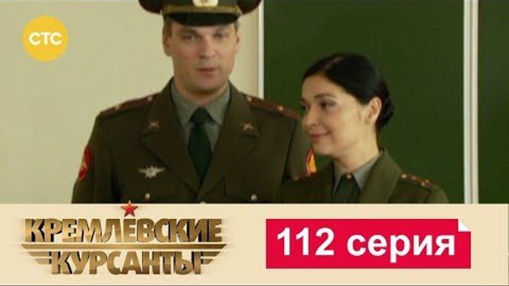 Кремлевские Курсанты Сезон 2 Серия 32