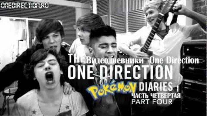 One Direction - The Pokemon Diaries Episode 4 [Rus Sub]