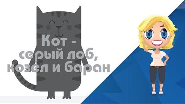 Аудиосказка. Кот - серый лоб, козел и баран - Сказки от Познаваки (19 серия, 1 сезон)