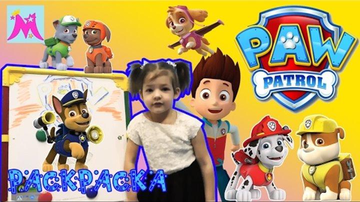Щенячий Патруль 4 сезон 1 серия рисуем Гонщика Мультик раскраска Принцесса Майя Paw Patrol