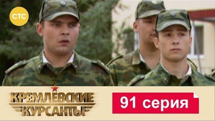 Кремлевские Курсанты Сезон 2 Серия 11