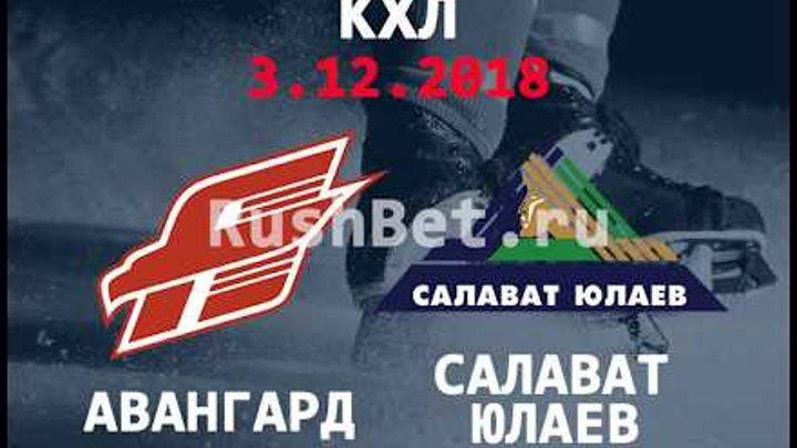 Авангард - Салават Юлаев 3 декабря: трансляция матча + прогноз на игру. 🏒 КХЛ онлайн