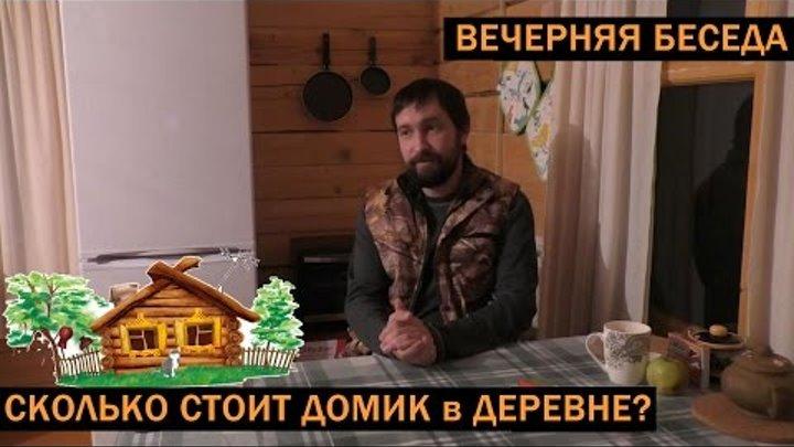 Сколько стоит домик в деревне?