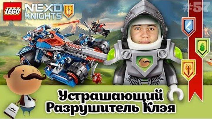 LEGO Nexo Knights 70315 Разрушитель Клэя - обзор + 3 щита для игры