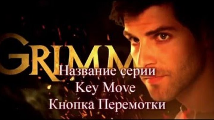 Гримм 5 Сезон 11 серия Grimm Key Move - Дата выхода, промо, озвучка описания