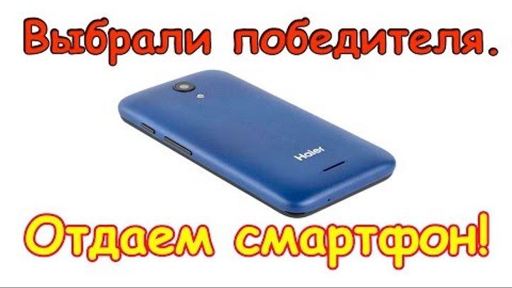 Определили победителя конкурса. Забирайте смартфон Haier А41. (11.17г.)Семья Бровченко.