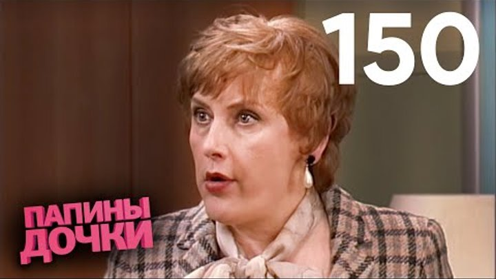 Папины дочки   Сезон 8   Серия 150