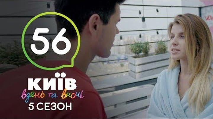 Киев днем и ночью - Серия 56 - Сезон 5