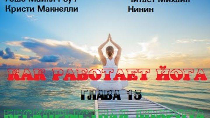 Майкл РОУЧ Кристи МАКНЕДДИ как работает ЙОГА исцеление и самоисцеление с помощью йога-сутры глава 15