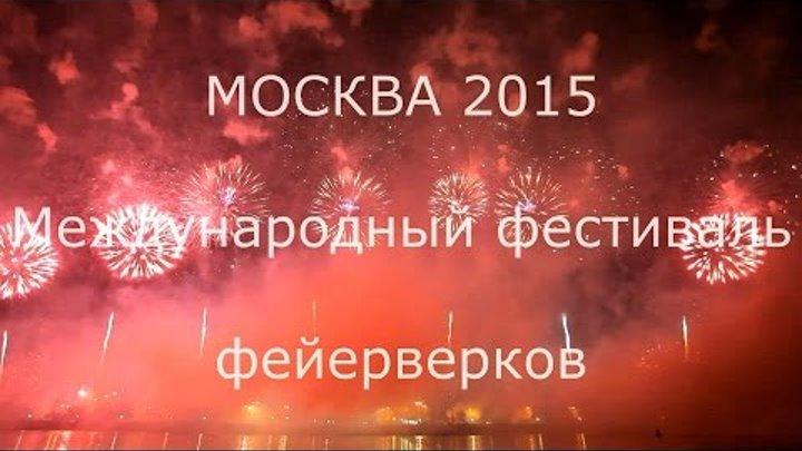 Команда России. Фестиваль фейерверков Москва 2015 08 22