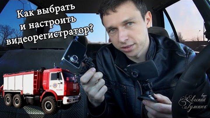 Как выбрать и настроить видеорегистратор. И три пожарные машины