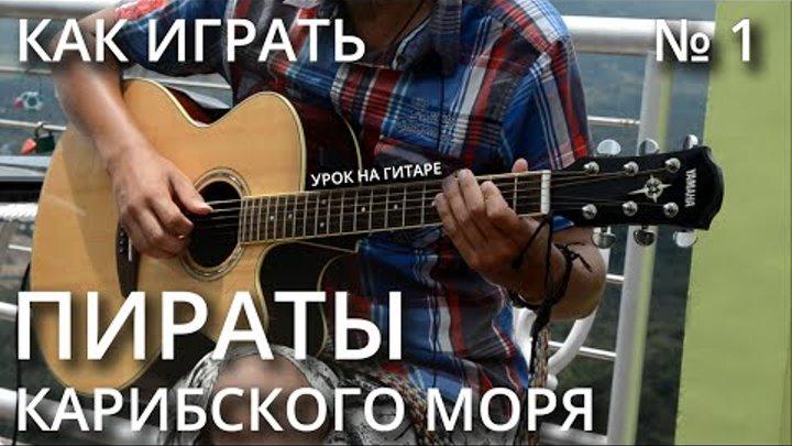 Как играть ПИРАТЫ КАРИБСКОГО МОРЯ на гитаре   Часть 1 (Видео урок + табы)