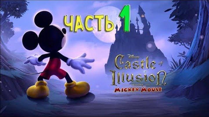 Castle of Illusion. ИГРА МУЛЬТИК. МИККИ МАУС В ЗАМКЕ ИЛЛЮЗИЙ ЧАСТЬ 1. МИКИ МАУС.