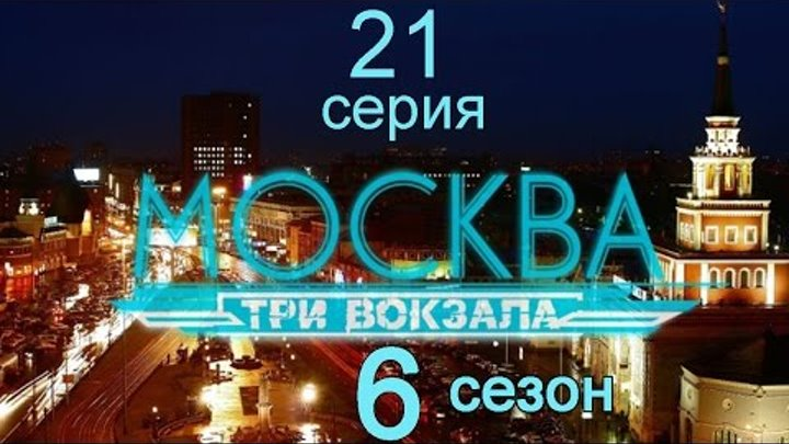 Москва Три вокзала 6 сезон 21 серия (Ценный свидетель)