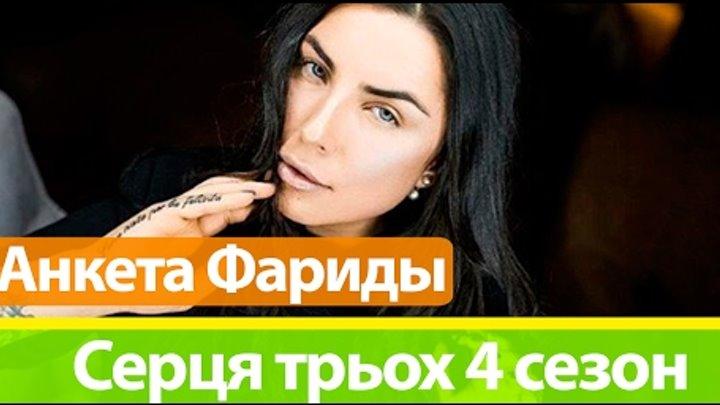 Анкета Фариды Сердца трех 4 сезон на Новом канале