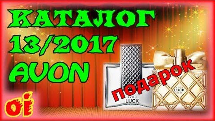 Каталог эйвон 13 2017. Смотреть новый каталог avon онлайн.