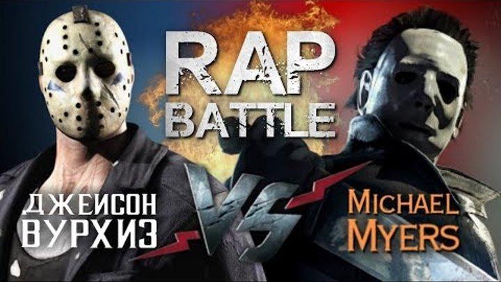 Рэп Баттл - Джейсон Вурхиз vs. Майкл Майерс (140 BPM)
