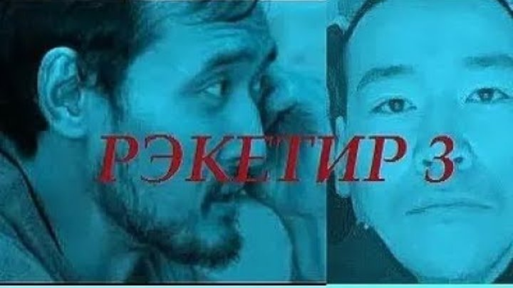 РЭКЕТИР 3 (ТРЕЙЛЕР) 2017
