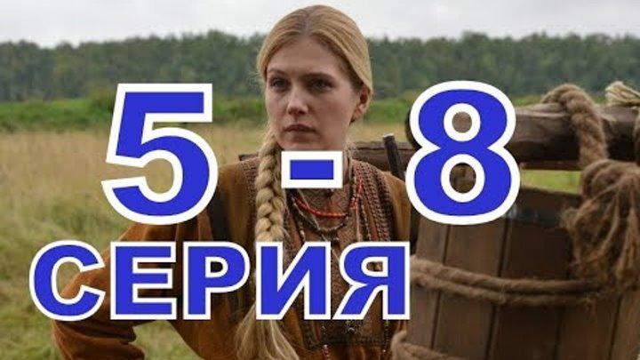 Золотая Орда 5 - 8 Серия Смотреть онлайн, Дата выхода, содержание фильма