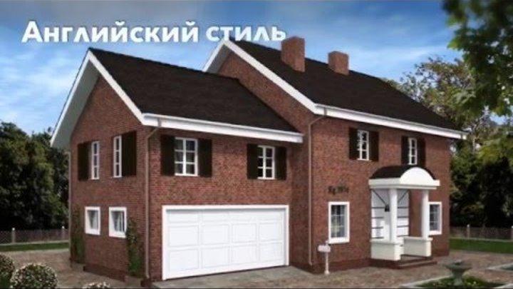 Проекты домов по архитектурным стилям. RuPlans