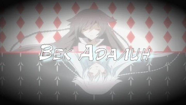 Сердца пандоры - Век Адалин (трейлер)