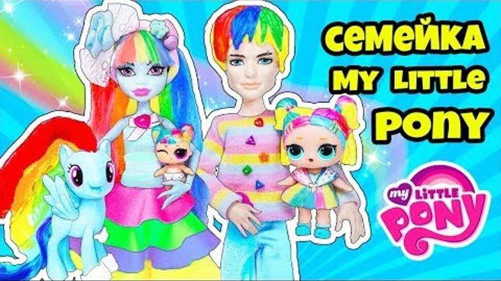 СЕМЕЙКА Май Литл Пони Куклы ЛОЛ Сюрприз! Мультик My Little Pony LOL Families Surprise Распаковка