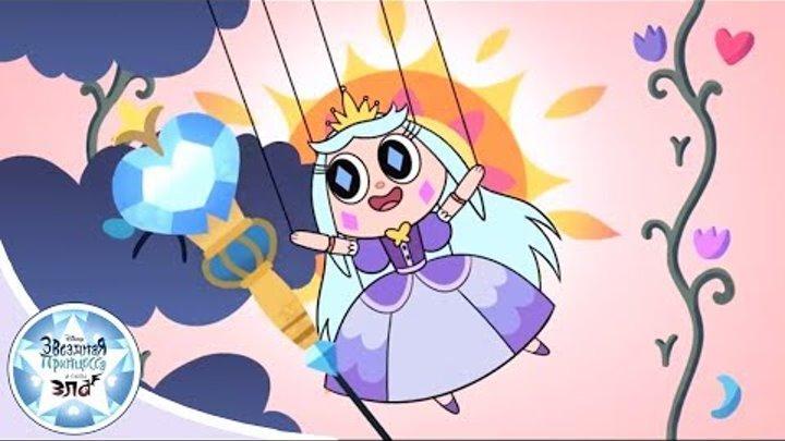 Звёздная принцесса и силы зла - СБОРНИК все серии подряд 11 | Мультфильмы Disney