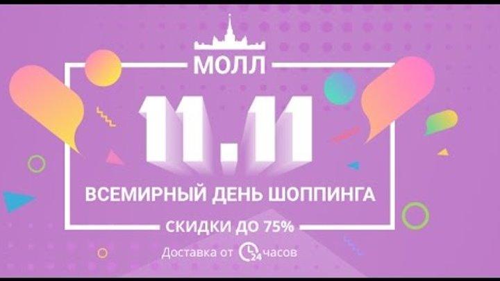 Всемирный день шопинга скидки 75%
