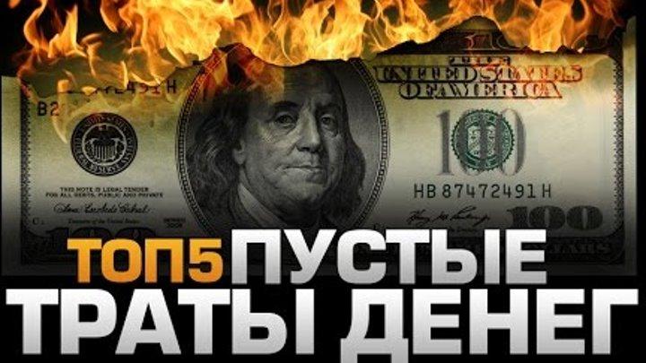 ТОП5 Пустых трат денег