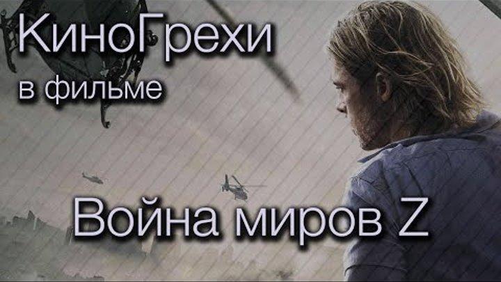 КиноГрехи в фильме Война миров Z | KinoDro