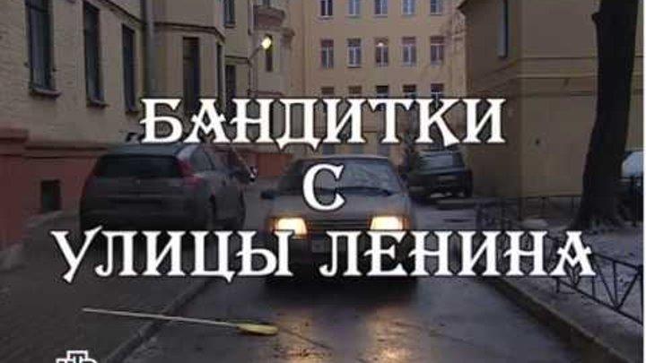 Улицы разбитых фонарей 9 сезон 1 серия