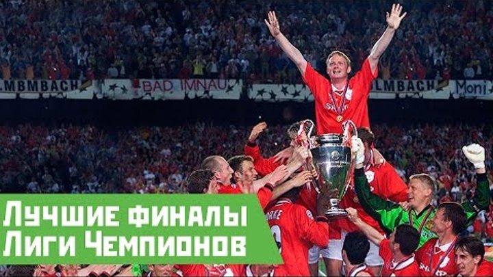 Лучшие финалы Лиги Чемпионов