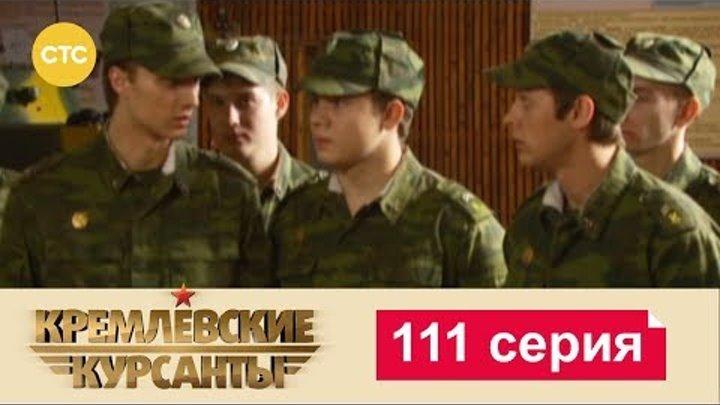 Кремлевские Курсанты Сезон 2 Серия 31