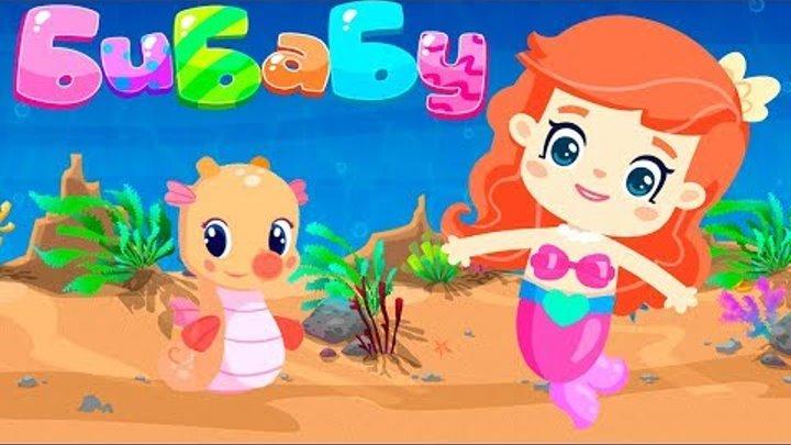РУСАЛОЧКА Бибабу и её друзья 🐬! Развивающие мультики для детей. #РУСАЛОЧКА и Морской конек 🐟