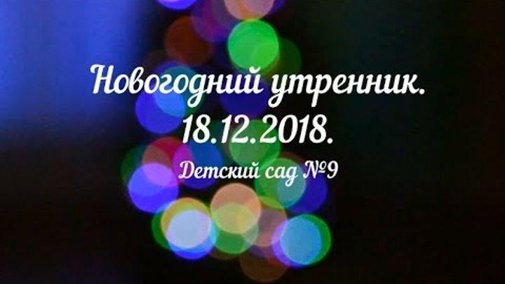 Утренник посвященный новому году