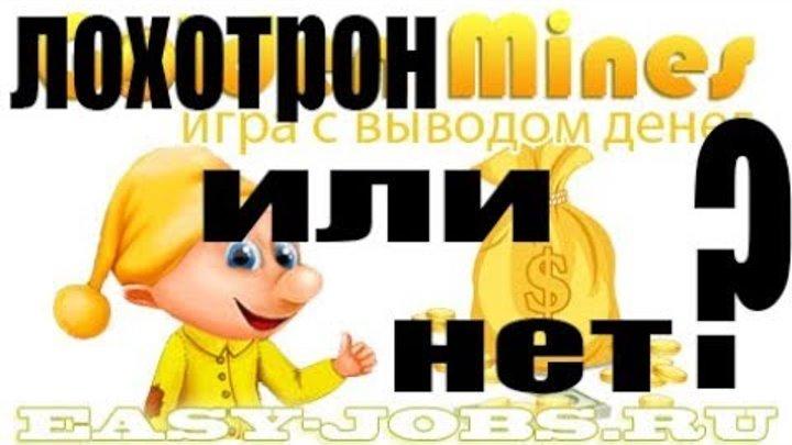 Golden Mines развод или нет? игра с выводом реальных денег!