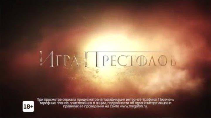 """Дома"" - МегаФон и Игра Престолов."