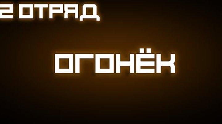 2 Отряд - Огонёк || 3 Сезон 2015